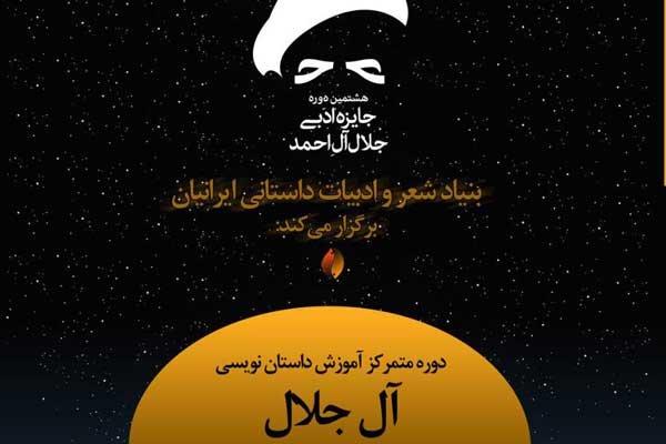 برپایی دوره آموزش داستان نویسی«آل جلال» با حضور ۲۵ نویسنده