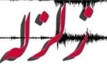 زلزله ۵.۳ ریشتری مسجدسلیمان را لرزاند