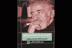 خاطرات و اسناد عبدالحسین نوایی منتشر شد