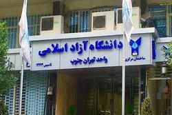 واحد تهران جنوب