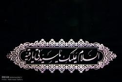 بزرگترین سفره حضرت رقیه(س)