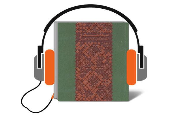 نتیجه تصویری برای کتاب صوتی