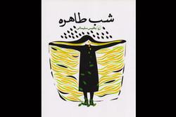 روایتی از دلشورههای زنانه در «شب طاهره»