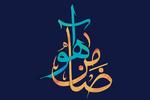 سروده افشین علا در وصف امام رضا(ع)