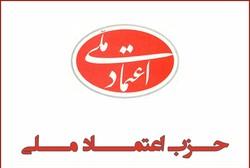 اسامی اعضای شورای مرکزی حزب اعتماد ملی منتشر شد