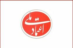 نشست رؤسای استانی حزب اعتماد ملی برگزار شد