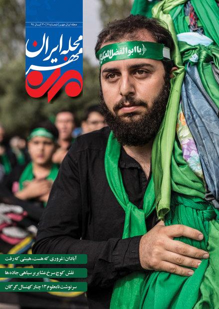 هفتمین شماره مجله ایران مهر منتشر شد