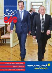شماره نهم مجله بین الملل مهر