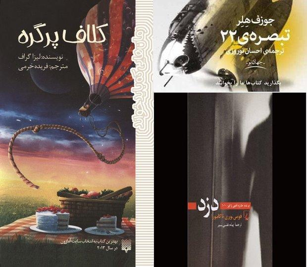 سوق الترجمة الأدبية نشطة في ايران