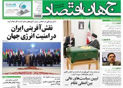 صفحه اول روزنامه های اقتصادی۳ آذر۹۴