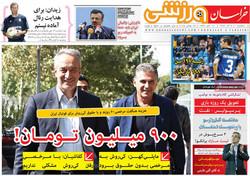 صفحه اول روزنامه های ورزشی ۳ آذر۹۴
