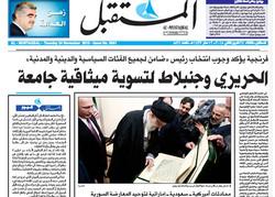صفحه اول روزنامه های عربی ۳ آذر۹۴