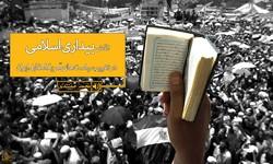 نقش بیداری اسلامی در تغییر سیاستهای آمریکا در مقابل ایران