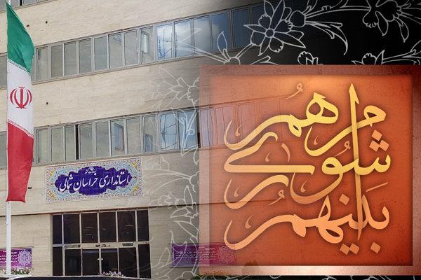نشست شورای شهر اسفراین در استانداری