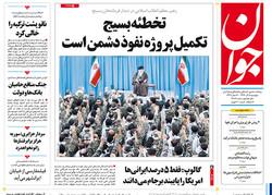 صفحه اول روزنامه های ۵ آذر ۹۴