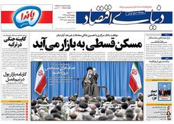صفحه اول روزنامه های اقتصادی ۵ آذر ۹۴