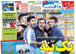 صفحه اول روزنامه های ورزشی ۵ آذر ۹۴