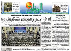 صفحه اول روزنامه های عربی ۵ آذر ۹۴