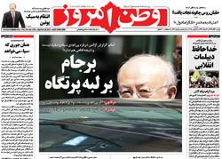 صفحه اول روزنامه های ۷ آذر ۹۴