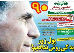 صفحه اول روزنامه های ورزشی ۷ آذر ۹۴