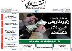 صفحه اول روزنامه های اقتصادی ۷ آذر ۹۴