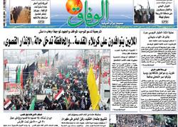 صفحه اول روزنامه های عربی ۷ آذر ۹۴