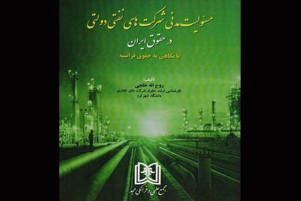 «مسئولیت مدنی شرکتهای نفتی دولتی در حقوق ایران» منتشر شد