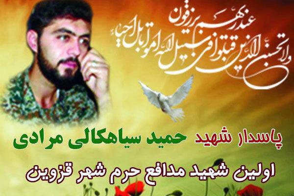یک شهید مدافع حرم در قزوین تشییع می شود
