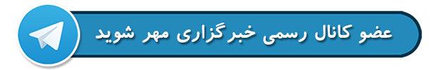 تلگرام زیر خبر