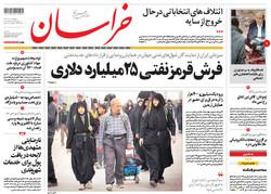 صفحه اول روزنامه های ۸ آذر ۹۴