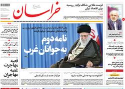 صفحه اول روزنامه های ۹ آذر ۹۴