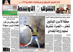 صفحه اول روزنامه های عربی ۹ آذر ۹۴