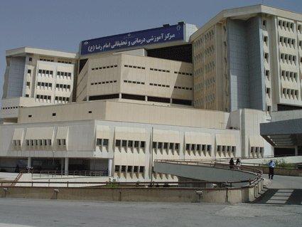 Image result for تصاویری از بیمارستان امام رضا کرمانشاه