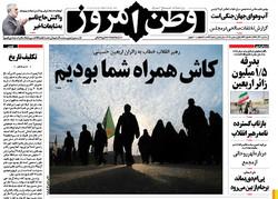 صفحه اول روزنامه های ۱۰ آذر ۹۴