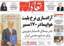 صفحه اول روزنامه های اقتصادی ۱۰ آذر ۹۴