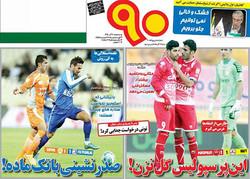 صفحه اول روزنامه های ورزشی ۱۰ آذر ۹۴