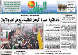 صفحه اول روزنامه های عربی ۱۰ آذر ۹۴