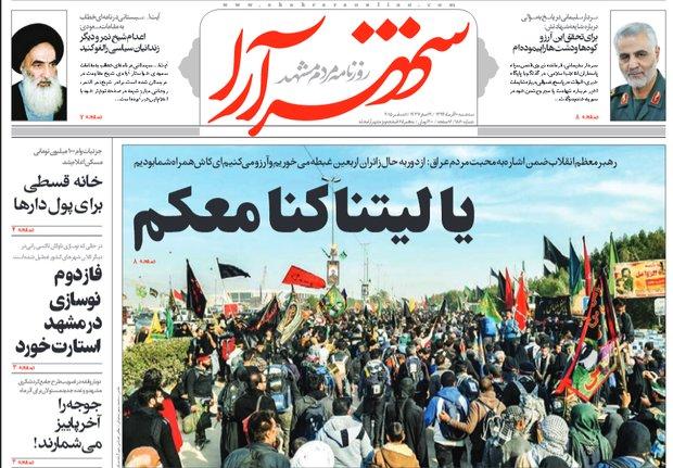صفحه اول روزنامه خراسان رضوی 10 آذر 94