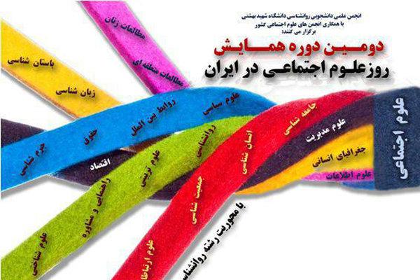 روز علوم اجتماعی