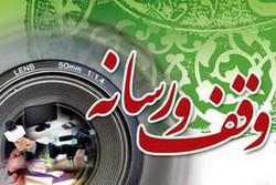 همایش وقف و رسانه در خراسان جنوبی برگزار می شود