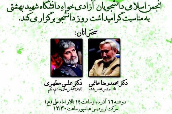 «محمدرضا خاتمی» و «علی مطهری» به دانشگاه شهیدبهشتی می روند