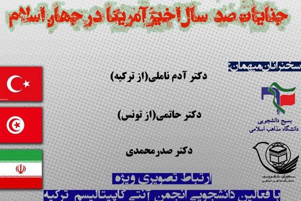 """طهران ستستضيف مؤتمرا تحت عنوان """"الجرائم الامريكية في العالم في المئة سنة الاخيرة"""""""