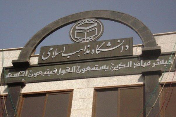 پذیرش دانشجوی ارشد عرفان اسلامی در دانشگاه مذاهب اسلامی
