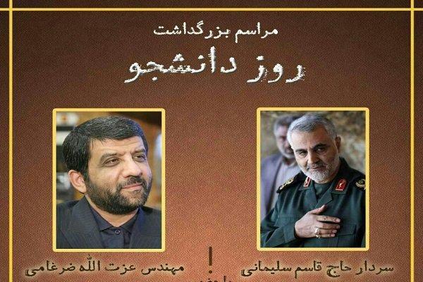 دعوت بسیج دانشجویی شهید بهشتی از سردار سلیمانی