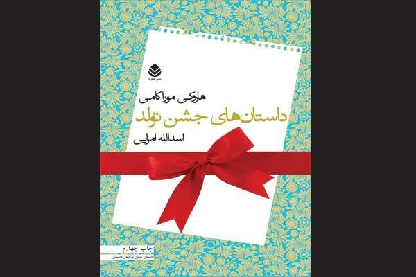 «داستانهای جشن تولد» موراکامی به چاپ چهارم رسید