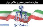 طرح مشکلات قضایی چندین استان با وزیر دادگستری