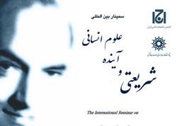 Intl. seminar on 'Shariati and human sciences future' held
