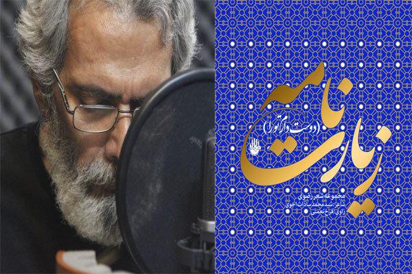 فرخ نعمتی عاشقانههای یک شاعر برای امام رضا(ع) را خواند