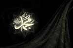 حضرت محمد (ص) - زیارت ازبعید