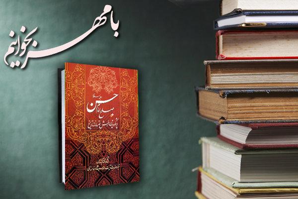 بخشهای خواندنی کتاب «صلح امام حسن(ع)